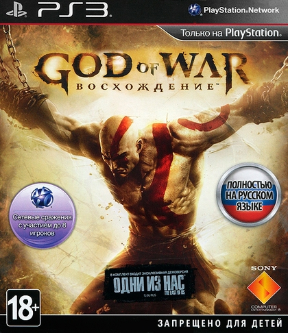 God of War: Ascension (Uncensored)