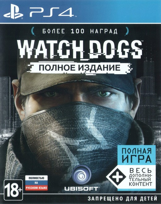 Watch Dogs - Complete Edition